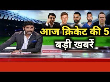 Today Cricket News: latest cricket news, cricket news, cricket news hindi, cricket news today