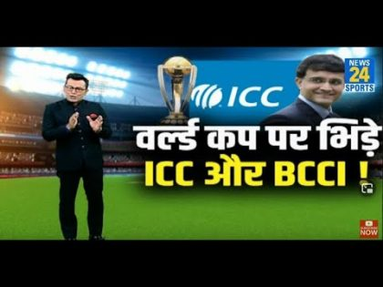 ICC के Global Bid पर BCCI ने जताया विरोध ! आखिर क्यों World Cup जैसे टूर्नामेंट को लेकर है भिड़ंत ?