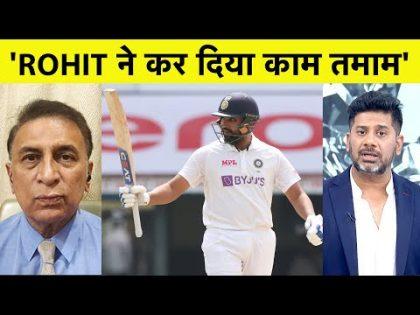 AajTak Show: Gavaskar ने कहा Rohit की पारी के बाद Eng का वापसी करना मुश्किल   Vikrant Gupta