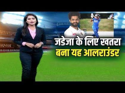 Ravindra Jadeja के लिए खतरा बने Axar Patel   India vs england   Cricket Latest News Today