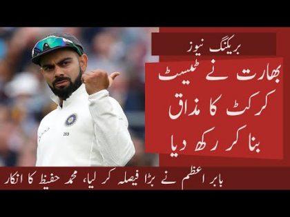 Babar Azam Big Decision    India made cricket a Joke    Big News about PSL    LQ vs MS PZ vs QG