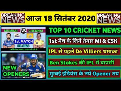 18 Sept 2020 – IPL 2020 Big News,MI vs CSK,ENG & AUS Players Reached UAE,RCB Practice Match