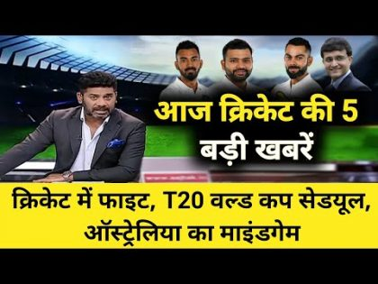 Today Cricket News: क्रिकेट की 5 बड़ी खबरें, top cricket news, cricket news, Latest Cricket News