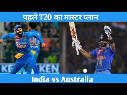 Cricket News    IND vs AUS    ind vs aus 2020    India vs Australia series 2020   