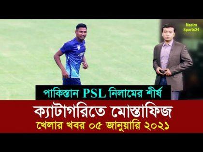 খেলার খবর জানুয়ারি ২০২১      Bd Cricket News      Khelar Khobor Today   #Nasimsports24