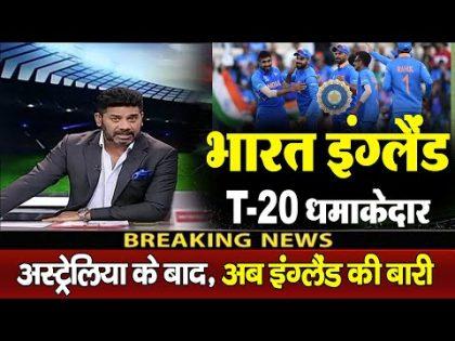 india england series 2021, indian national cricket team, aaj tak cricket news, sports tak, cricket n