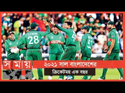 ২০২১ -এ যতো খেলা বাংলাদেশ ক্রিকেট দলের   BD Cricket Update   Sports News   Somoy TV
