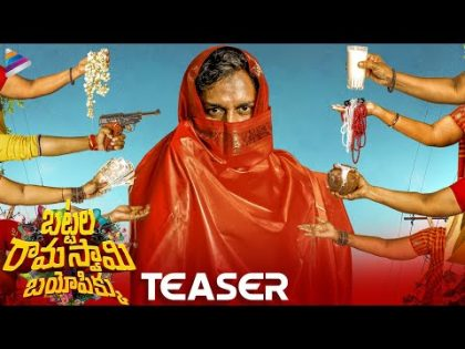 Battala Ramaswamy Biopikku Telugu Movie Teaser | Altaf Hassan | Shanthi Rao | Bhadram | Ram Narayan