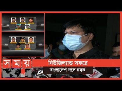 শুক্রবার বাংলাদেশ দল ঘোষণা | Bangladesh Cricket Team | Sports News | Somoy TV