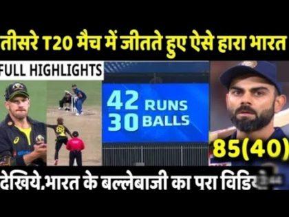Cricket News || india vs australia 3rd t20 2020 highlights || india vs australia 3rd t20 highlights