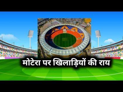 india vs england | motera stadium | cricket news