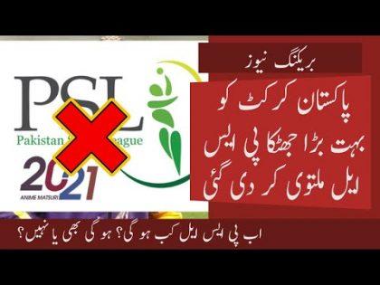 Sad Breaking News PSL Postponed || 3 More Player Positive || Pak Cricket Fans Sad