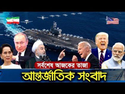 International News Today 11 April 2021 World News Today International Bangla News Times News