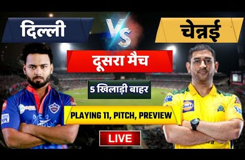 VIVO IPL 2021 : Chennai Super Kings Vs Delhi Capitals | 5 Big Players Out, Preview & Playing 11…