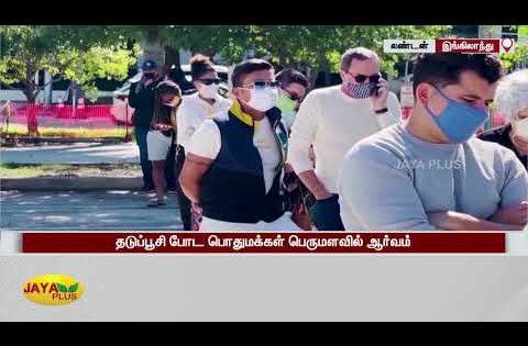 உலகச் செய்திகள் | காலை 10 மணி | 14.04.2021 | Tamil World News | Jaya Plus