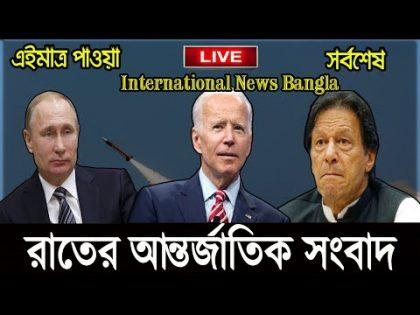 International News Today 13 Apr'21 | World News |  International Bangla News | BBC I Bangla News