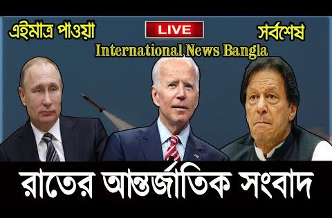 International News Today 13 Apr'21 | World News |  International Bangla News | BBC I Bangla News