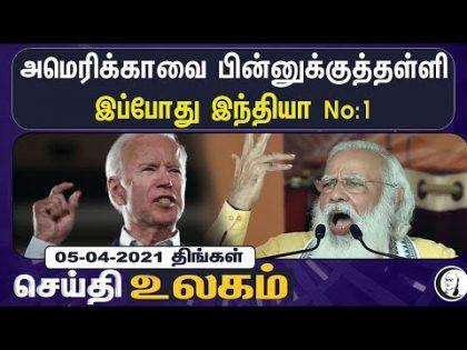 உலக செய்திகள் | 05-04-2021 திங்கள் | Monday | World News Tamil | Today News