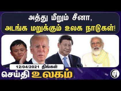உலக செய்திகள் | 12-04-2021 திங்கள் | Monday | World News Tamil | Today News