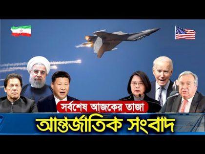 International News Today 14 April 2021 World News Today International Bangla News Times News
