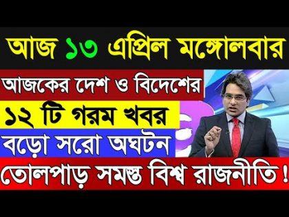 Today International News Apr'13 | World News Bangla I BBC Bangla News| BAC World News |