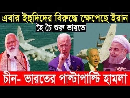 13 April'21 International News Today | World News I Bangla News | BBC
