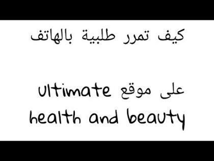 كيف أمرر طلبية على موقع ultimate health and beauty
