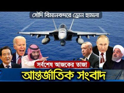 International News Today 12 April 2021 World News Today International Bangla News Times News