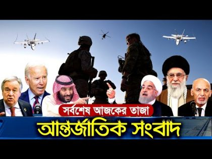 International News Today 15 April 2021 World News Today International Bangla News Times News