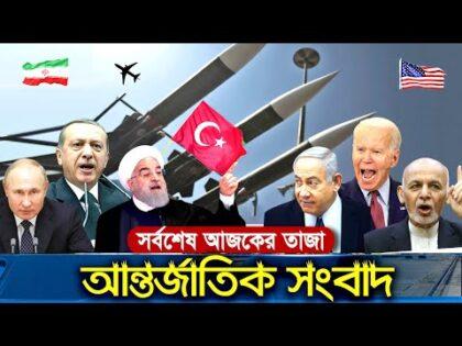 International News Today 16 April 2021 World News Today International Bangla News Times News
