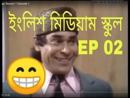 English Medium school Ep 02 হাইসসকর ইংরেজিFunny ShowS01