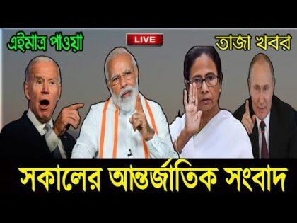 International News Today 11 April'21 | World News |  International Bangla News | BBC Bangla News