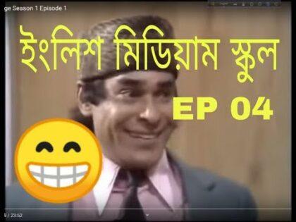 English Medium school Ep 04 হাইসসকর ইংরেজিFunny ShowS01