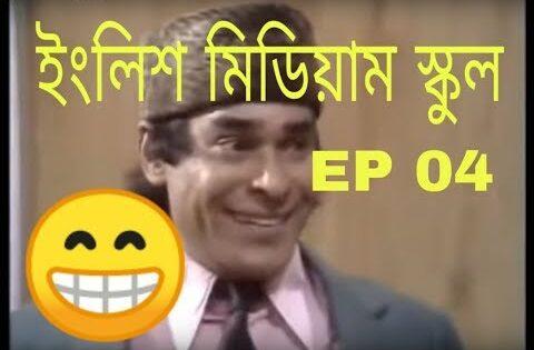 English Medium school Ep 04 \হাইসসকর ইংরেজি\Funny Show\S01