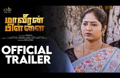 Maaveeran Pillai Official Trailer | Veerappan Daughter Vijayalakshmi, Radha Ravi | KNR Movies