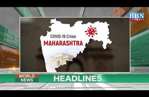World News Headlines 17th -April- 2021 | BBN NEWS