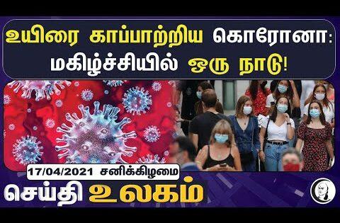 உலக செய்திகள் | 17-04-2021 சனிக்கிழமை | Saturday | World News Tamil | Today News