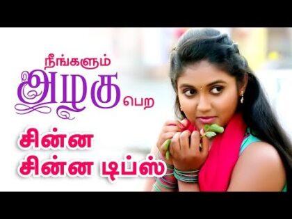 Tamil tips for Beauty – 24 Tamil Health & Beauty