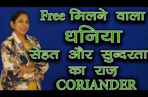 Free मिलने वाला धनिआ सेहत और सुन्दरता का राज़ । Health and Beauty Benefits of Coriander in Hindi