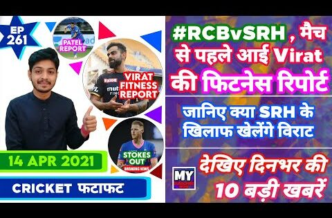 IPL 2021 – Virat Report , RCB vs SRH & 10 News | Cricket Fatafat | EP 261 | MY Cricket Production