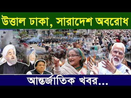 আন্তর্জাতিক সংবাদ। Today 19 April 2021 । World News 24। আন্তর্জাতিক খবর।International  News Bangla।