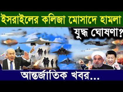 আন্তর্জাতিক সংবাদ। Today 18 April 2021 । World News 24। আন্তর্জাতিক খবর।International  News Bangla।
