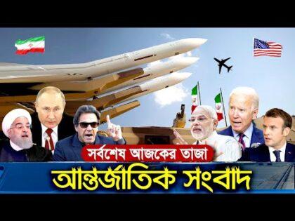 International News Today 19 April 2021 World News Today International Bangla News Times News