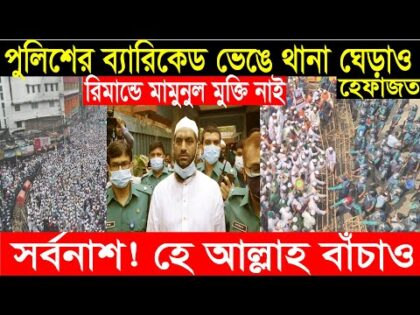 19 April'21 International News Today | World News I Bangla News | BBC