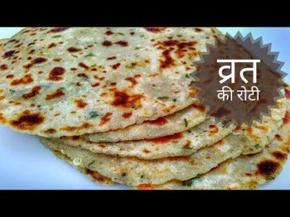 Singhara Atta Roti Recipe By Indian Food Made Easy, Navratri Special Recipes In Hindi