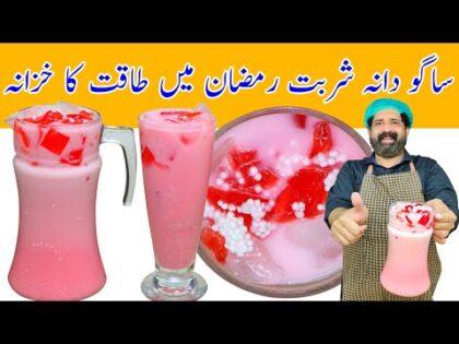 Sabudana Dessert | Ramadan Ifter Drinks | Tapioca Sago Drink | Ramadanrecipes2021 | BaBa Food RRC