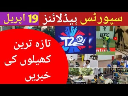 Cricket News Today | Pakistan Cricket News Today | Sports News Today | Pak Cricket News | 19 April