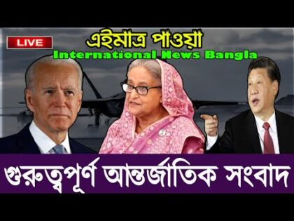 International News Today 18 Apr'21 | World News |  International Bangla News | BBC I Bangla News