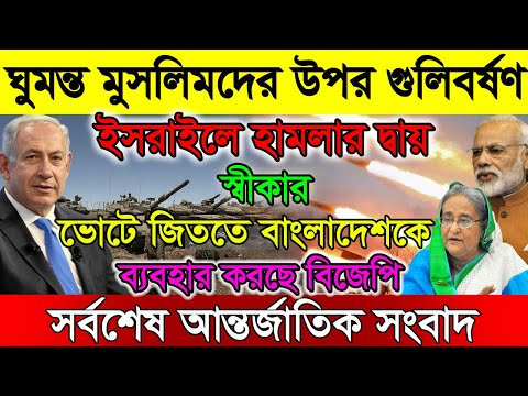 Today International News Apr'16 | World News Bangla I BBC Bangla News| BAC World News |