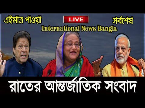 International News Today 21 Apr'21 | World News |  International Bangla News | BBC I Bangla News